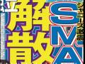 SMAP盾柊�直翫